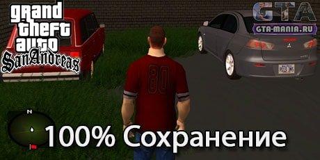 100% Сохранение для ГТА Криминальная Россия