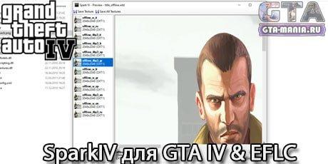 Программа SparkIV для GTA 4 & EFLC