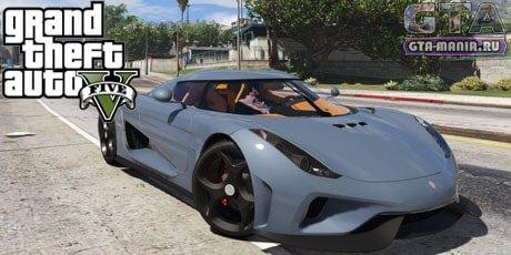 Koenigsegg Regera для GTA 5
