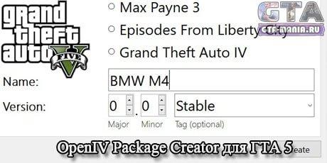 OpenIV Package Creator OIV 2.0