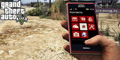 Sony Xperia для GTA 5 Travor мод на телефон гта 5 сони икспериа
