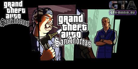 Загрузочные HD экраны для GTA San Andreas картинки при загрузке гта сан андреас