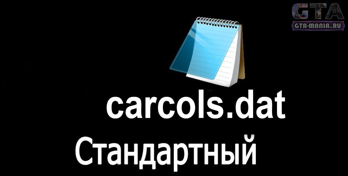 Стандартный carcols.dat для GTA San Andreas оригинальный карколс дат гта сан андреас