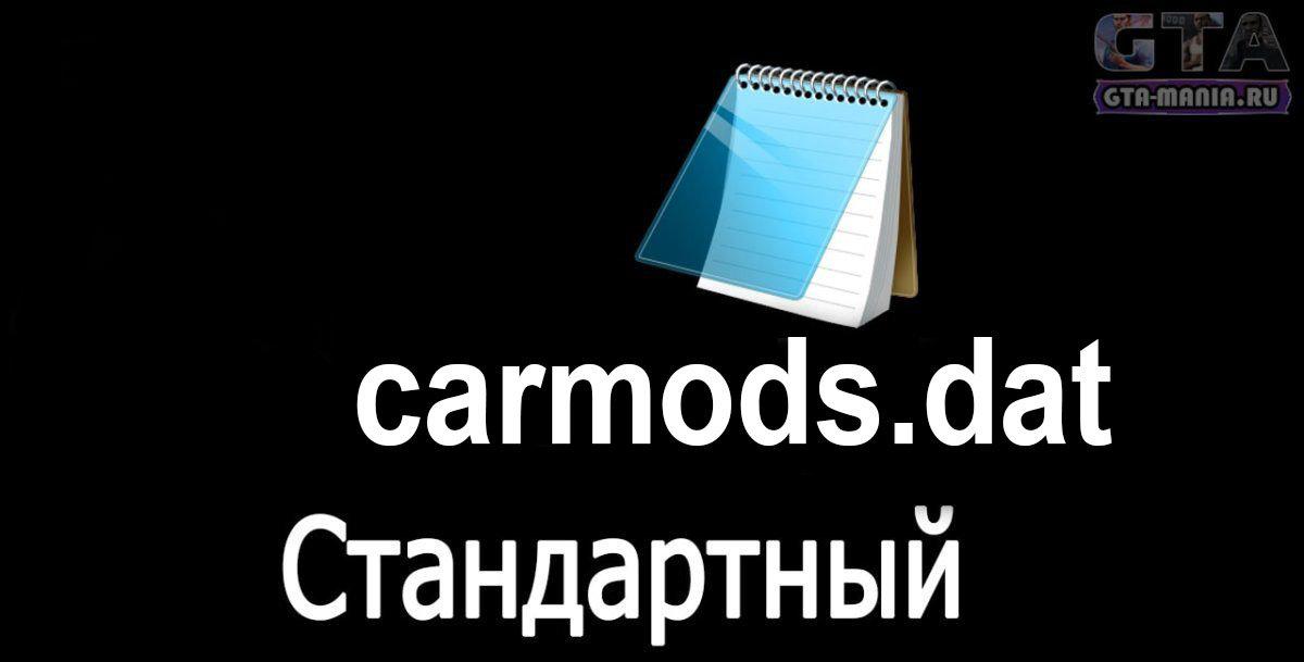 Стандартный carmods.dat для GTA San Andreas оригинальный кармодс иде гта сан андреас